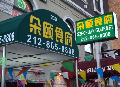 szechian-gourmet-on-the-upper-west-side